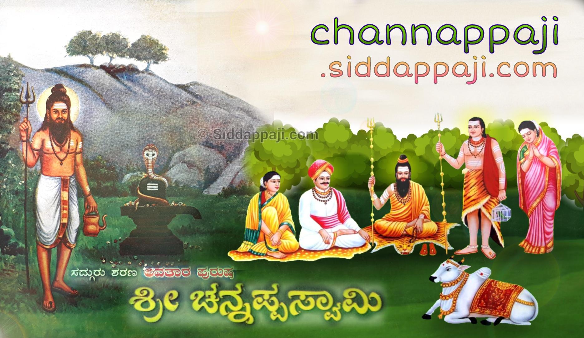Channappaji.siddappaji.com